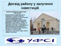 Досвід району у залученні інвестицій Український фонд соціальних інвестицій Р...