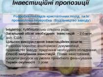 Інвестиційні пропозиції Розробка покладів кристалічних порід та їх промислова...