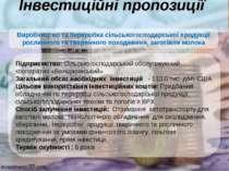 Інвестиційні пропозиції Підприємство: Сільськогосподарський обслуговуючий коо...