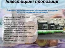 Інвестиційні пропозиції Ініціатори пропозиції: Єланецька райдержадміністрація...