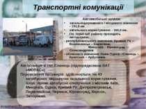 Транспортні комунікації Автомобільні шляхи: загальнодержавного і місцевого зн...