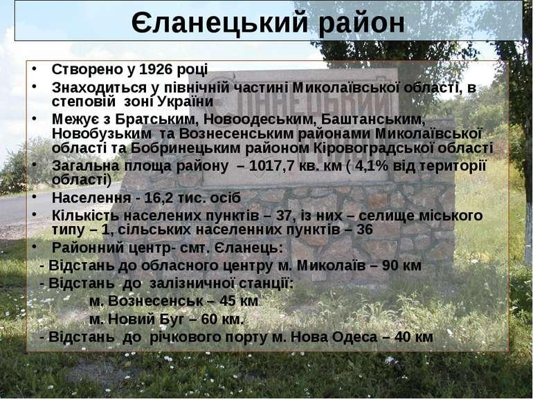 Єланецький район Створено у 1926 році Знаходиться у північній частині Миколаї...