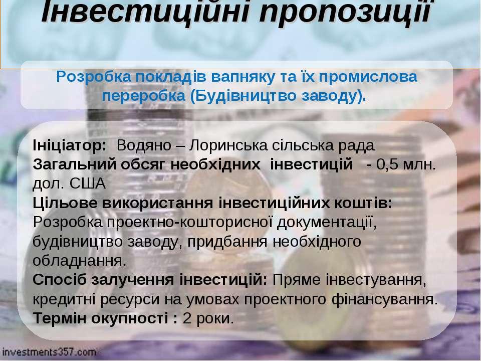 Інвестиційні пропозиції Розробка покладів вапняку та їх промислова переробка ...