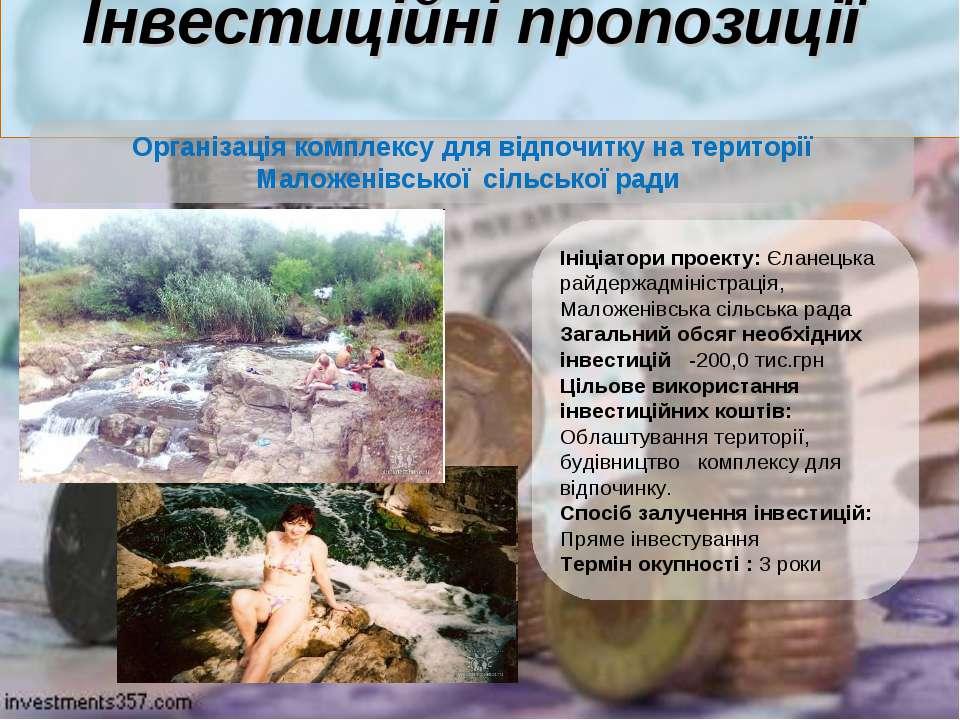 Інвестиційні пропозиції Ініціатори проекту: Єланецька райдержадміністрація, М...