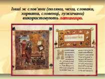 Інші ж слов'яни (поляки, чехи, словаки, хорвати, словенці, лужичани) використ...