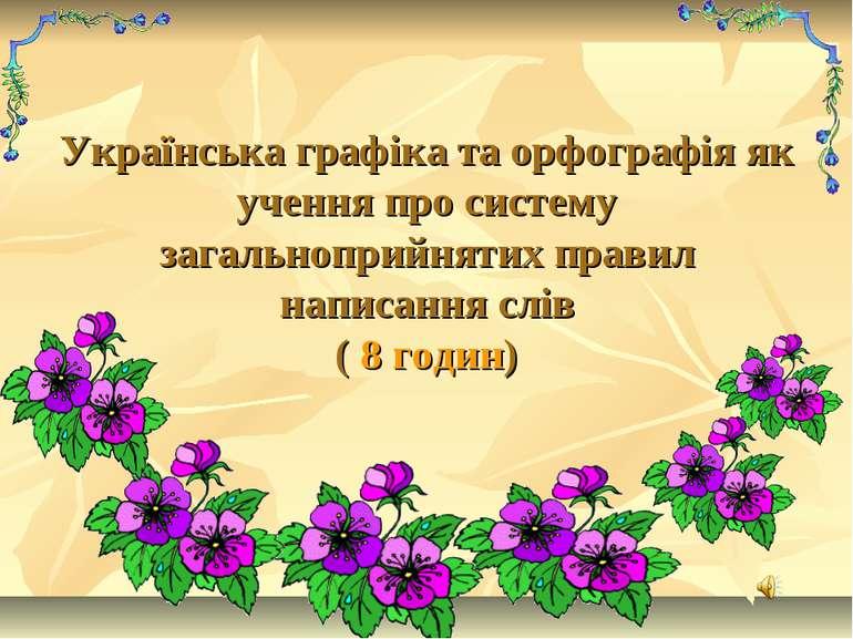 Українська графіка та орфографія як учення про систему загальноприйнятих прав...