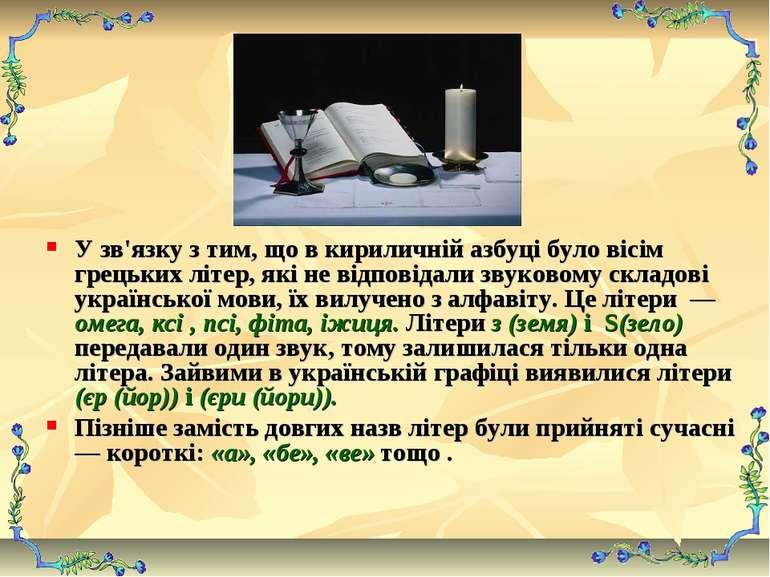 У зв'язку з тим, що в кириличній азбуці було вісім грецьких літер, які не від...
