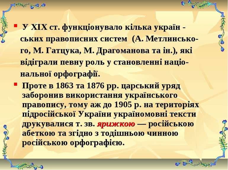 У XIX ст. функціонувало кілька україн - ських правописних систем (А. Метлинсь...