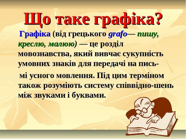 Що таке графіка? Графіка (від грецького grafo— пишу, креслю, малюю) — це розд...