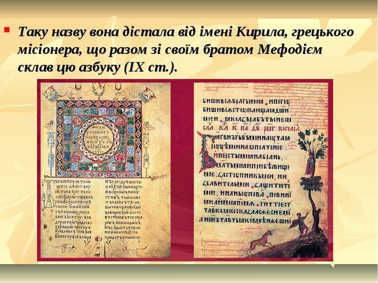 Таку назву вона дістала від імені Кирила, грецького місіонера, що разом зі св...