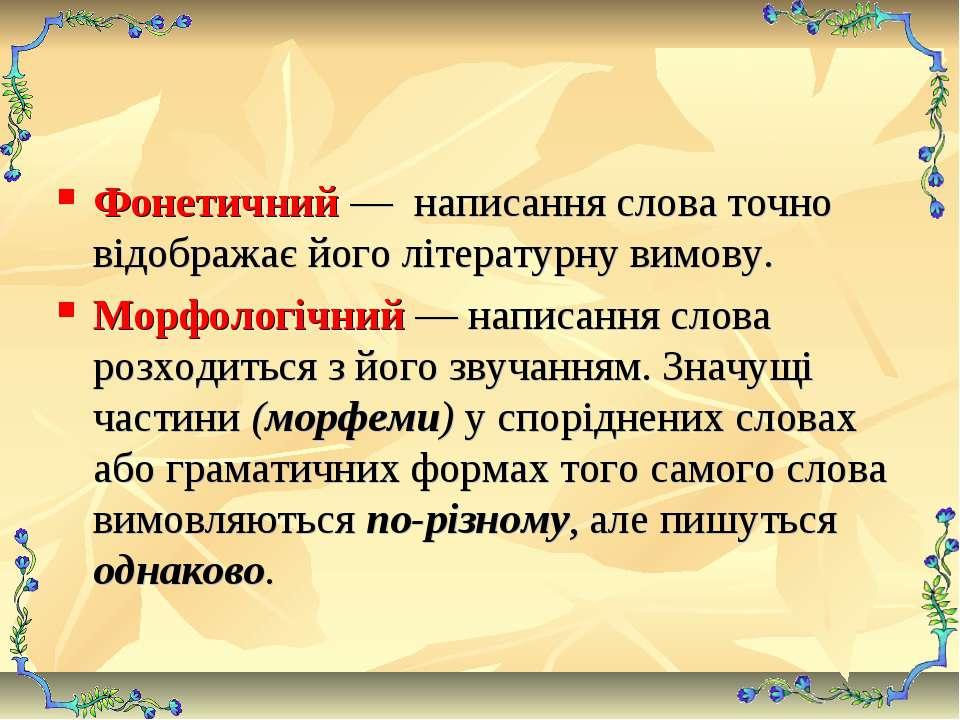 Фонетичний — написання слова точно відображає його літературну вимову. Морфол...