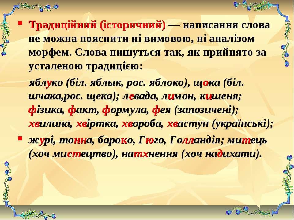 Традиційний (історичний) — написання слова не можна пояснити ні вимовою, ні а...