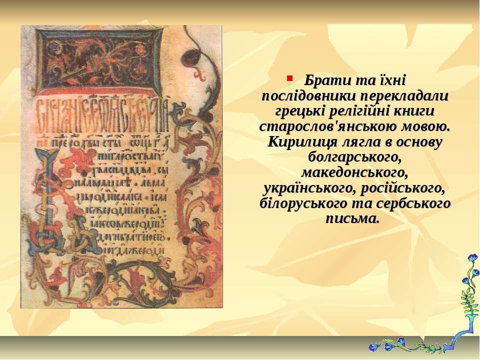 Брати та їхні послідовники перекладали грецькі релігійні книги старослов'янсь...