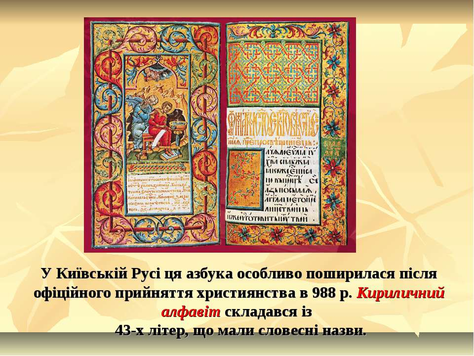 У Київській Русі ця азбука особливо поширилася після офіційного прийняття хри...