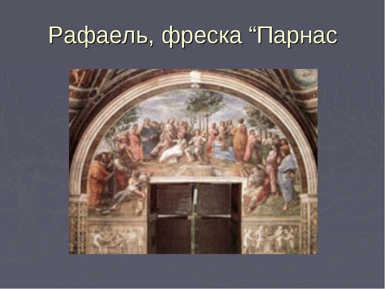 """Рафаель, фреска """"Парнас"""