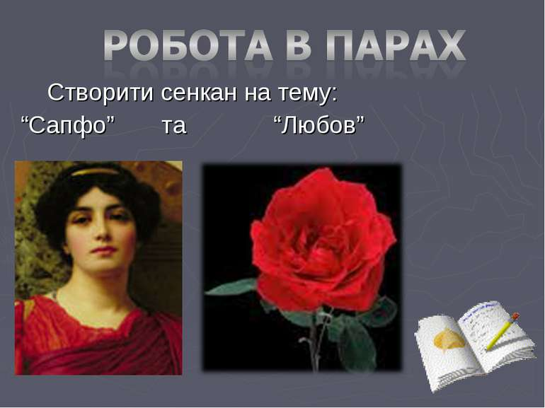 "Створити сенкан на тему: ""Сапфо"" та ""Любов"""