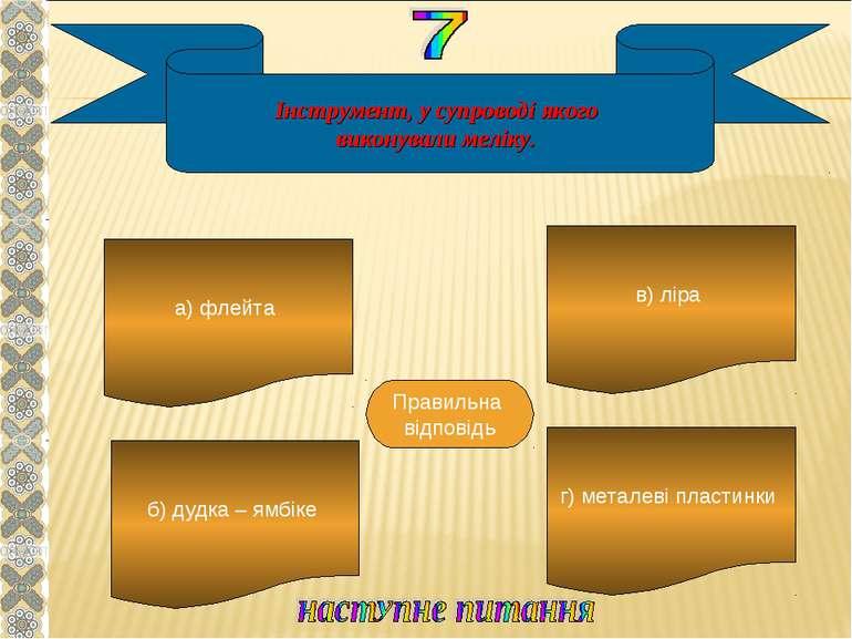 Інструмент, у супроводі якого виконували меліку. а) флейта б) дудка – ямбіке ...