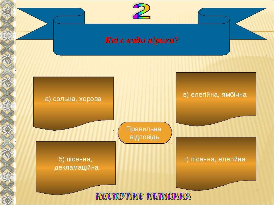 Які є види лірики? а) сольна, хорова б) пісенна, декламаційна г) пісенна, еле...