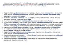Завдання. У базі даних Учні.тdb у таблиці Вулиці створити для поля Категорія ...