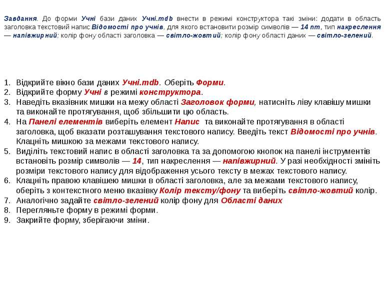Завдання. До форми Учні бази даних Учні.тdb внести в режимі конструктора такі...