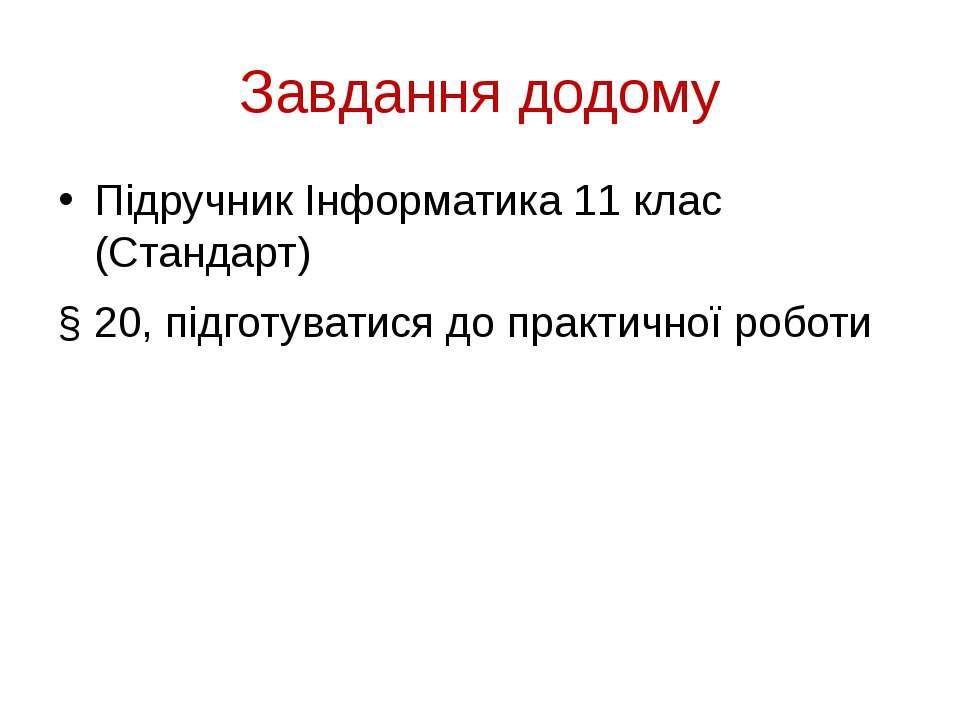 Завдання додому Підручник Інформатика 11 клас (Стандарт) § 20, підготуватися ...