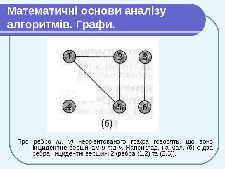 Математичні основи аналізу алгоритмів. Графи. Про ребро (и, v) неорієнтованог...