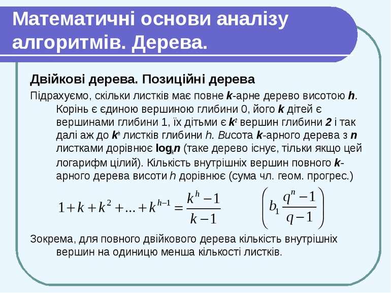 Математичні основи аналізу алгоритмів. Дерева. Двійкові дерева. Позиційні дер...