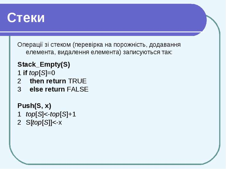 Стеки Операції зі стеком (перевірка на порожність, додавання елемента, видале...
