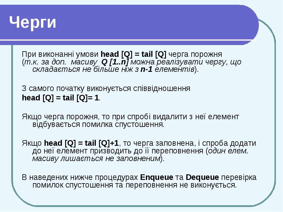 Черги При виконанні умови head [Q] = tail [Q] черга порожня (т.к. за доп. мас...