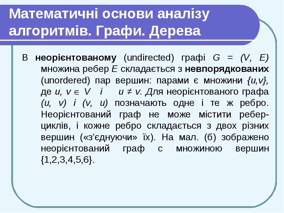 Математичні основи аналізу алгоритмів. Графи. Дерева В неорієнтованому (undir...