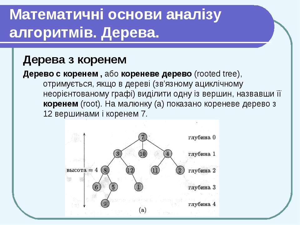 Математичні основи аналізу алгоритмів. Дерева. Дерева з коренем Дерево с коре...