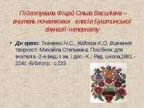 Підготувала Фіцай Ольга Василівна –вчитель початкових класів Буштинської гімн...