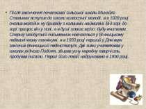 Після закінчення початкової сільської школи Михайло Стельмах вступив до школи...