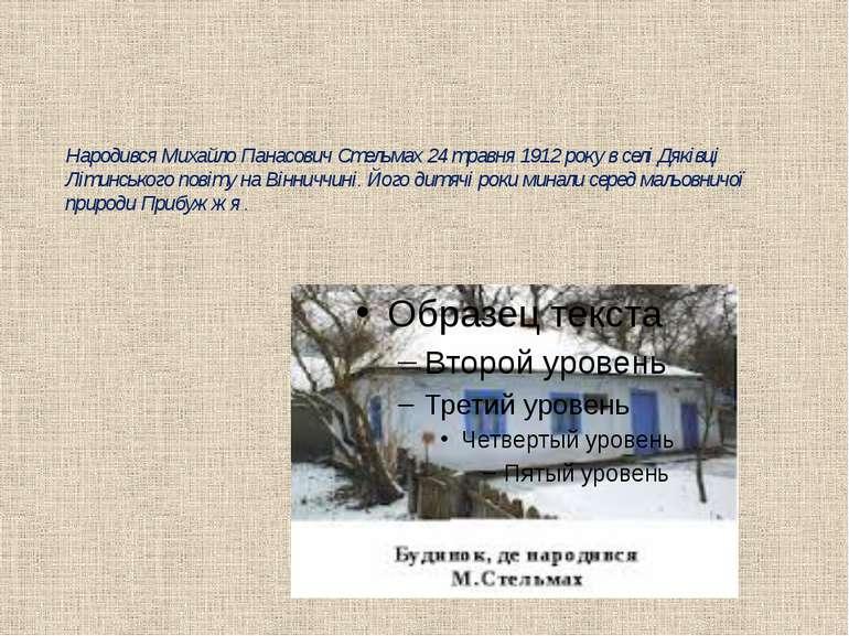 Народився Михайло Панасович Стельмах 24 травня 1912 року в селі Дяківці Літин...