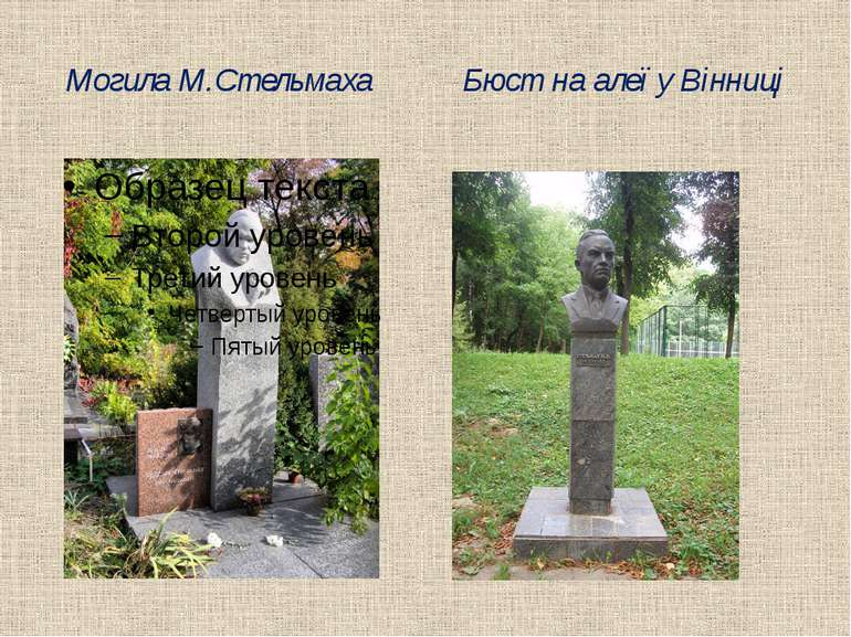 Могила М.Стельмаха Бюст на алеї у Вінниці