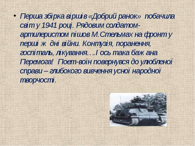 Перша збірка віршів «Добрий ранок» побачила світ у 1941 році. Рядовим солдато...