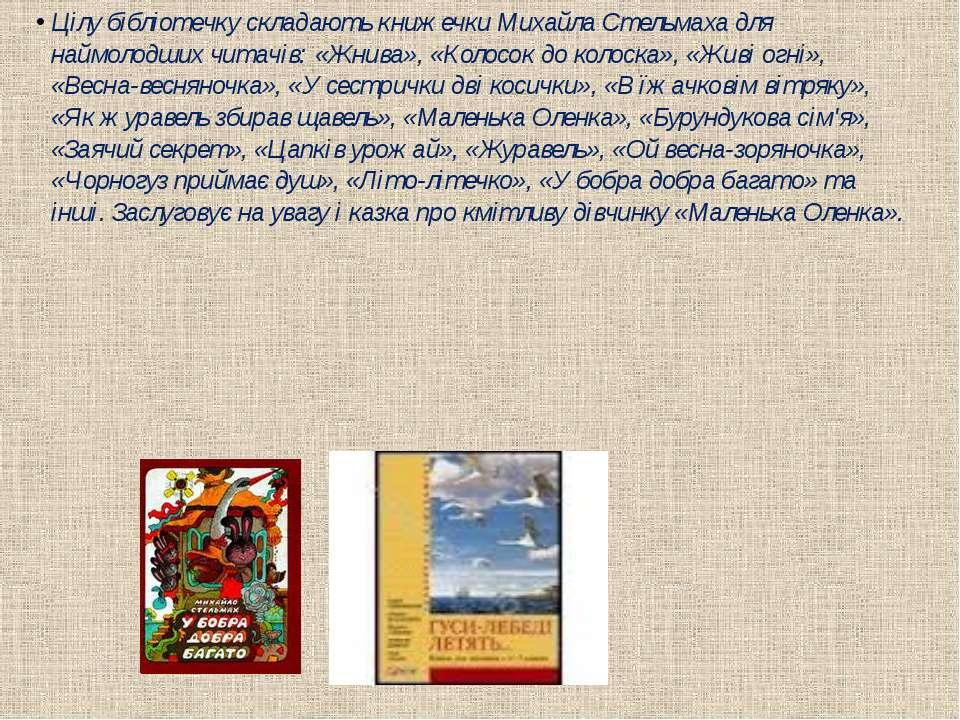 Цілу бібліотечку складають книжечки Михайла Стельмаха для наймолодших читачів...
