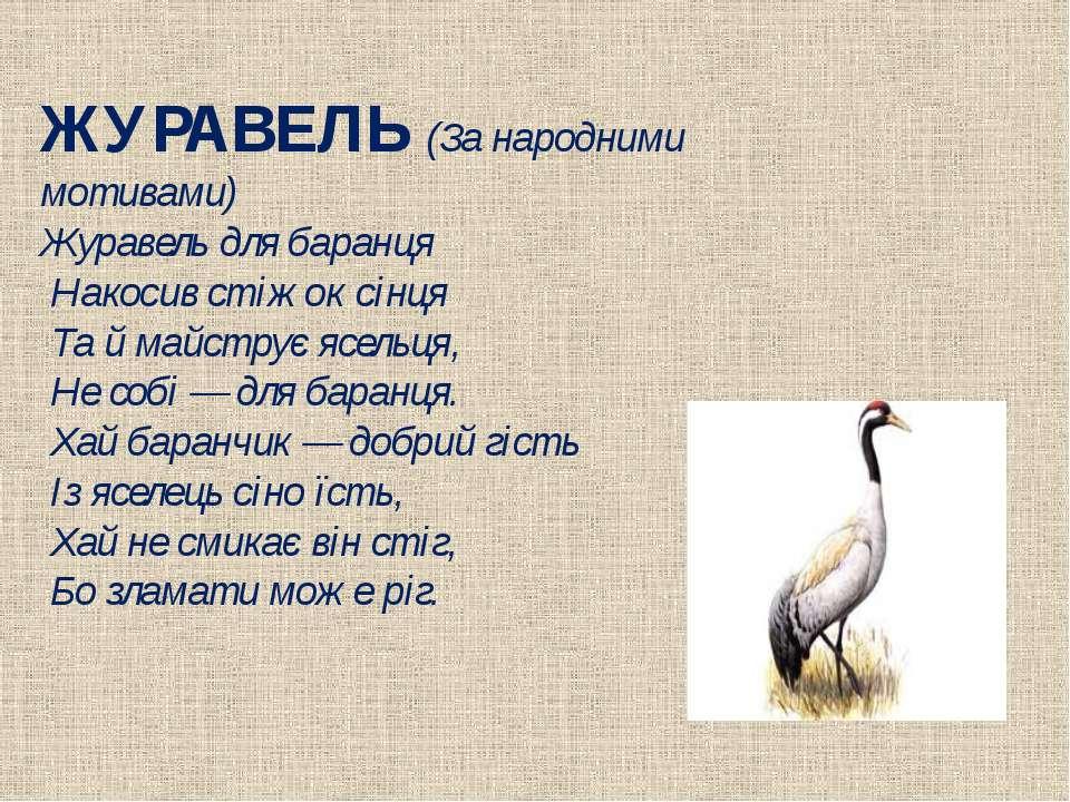 ЖУРАВЕЛЬ (За народними мотивами) Журавель для баранця Накосив стіжок сінця Та...