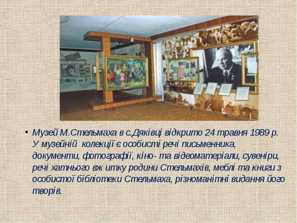 Музей М.Стельмаха в с.Дяківці відкрито 24 травня 1989 р. У музейній колекції ...