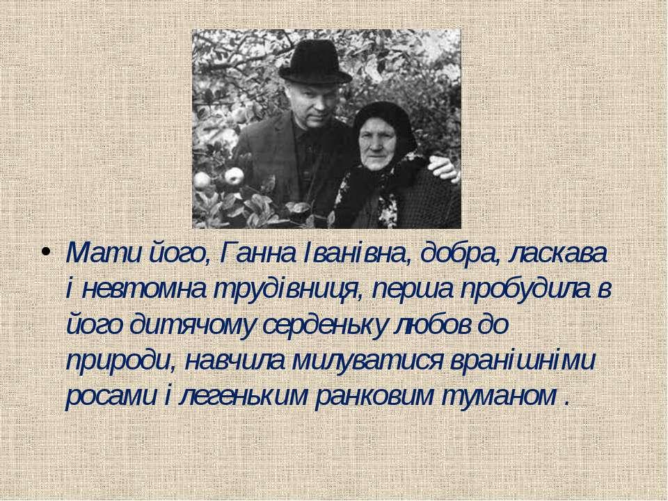 Мати його, Ганна Іванівна, добра, ласкава і невтомна трудівниця, перша пробуд...