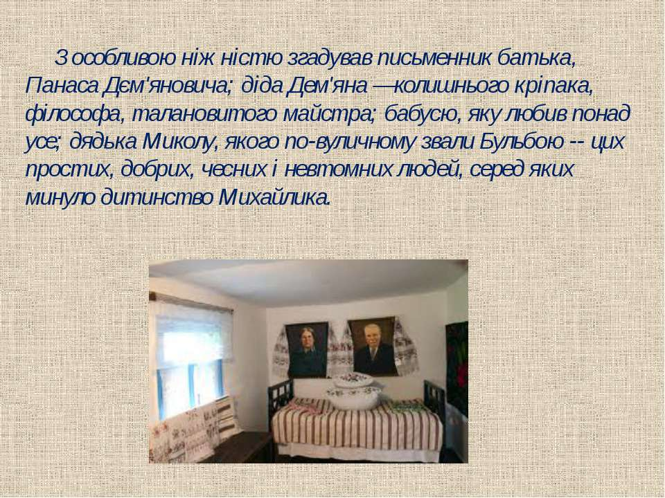 З особливою ніжністю згадував письменник батька, Панаса Дєм'яновича; діда Дем...