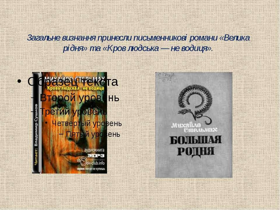 Загальне визнання принесли письменникові романи «Велика рідня» та «Кров людсь...