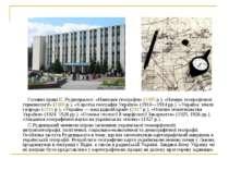 Головні праці С. Рудницького: «Нинішня географія» (1905 р.), «Начерк географі...