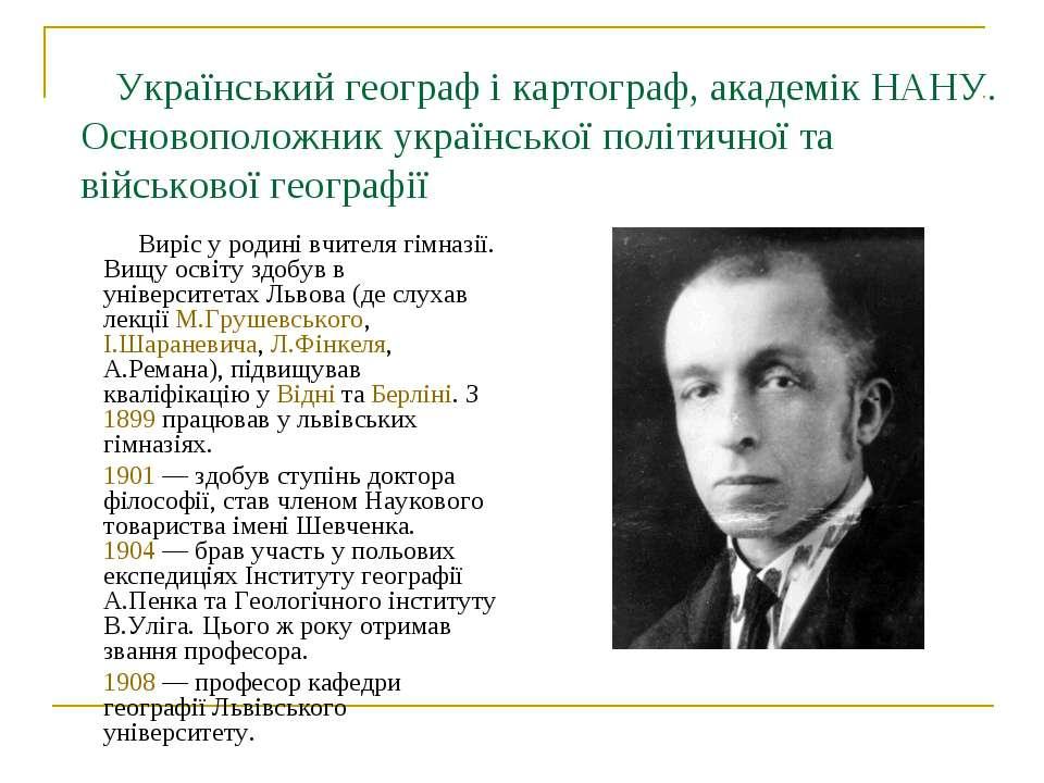 Український географ і картограф, академік НАНУ. Основоположник української по...
