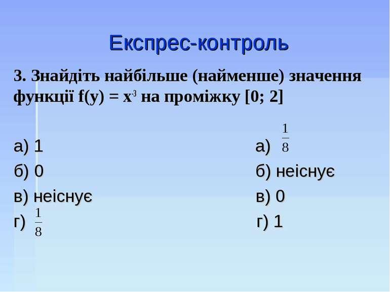 Експрес-контроль 3. Знайдіть найбільше (найменше) значення функції f(y) = x-3...