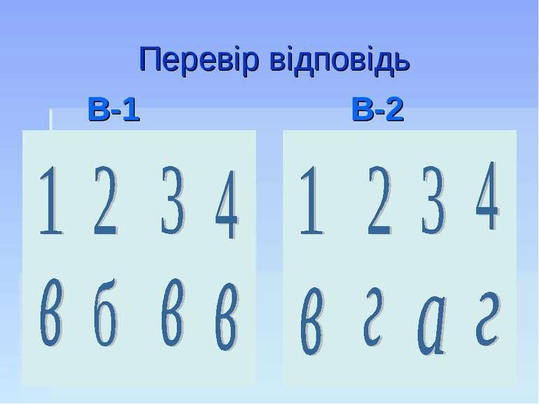 Перевір відповідь В-1 В-2
