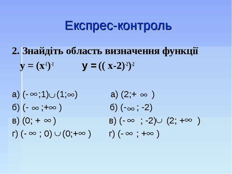 Експрес-контроль 2. Знайдіть область визначення функції у = (х-1)-1 у = (( х-...