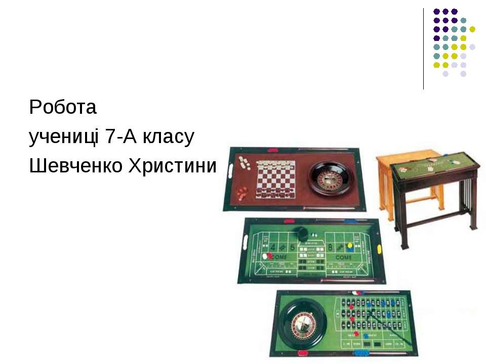 Робота учениці 7-А класу Шевченко Христини