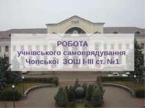 РОБОТА учнівського самоврядування Чопської ЗОШ І-ІІІ ст. №1