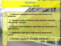 Комітет з питань праці 1. Щотижня перевіряти санітарно-гігієнічний, стан кабі...